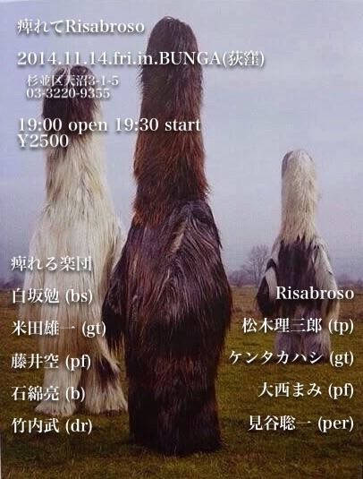 2014_11_14痺れる楽団