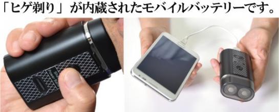 「ひげそり内蔵モバイルバッテリー」-1