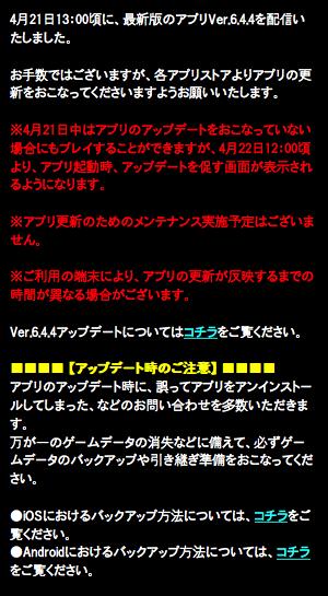 メンテナンス情報 ガンホーゲームズ