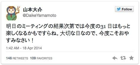 山本大介 (DaikeYamamoto)さんはTwitterを使っています-1