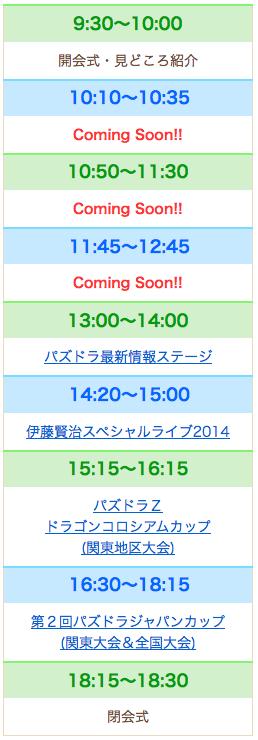 ステージ紹介 パズドラ ファン感謝祭2014 特設サイト