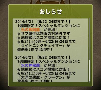 写真 2014-06-22 17 12 27