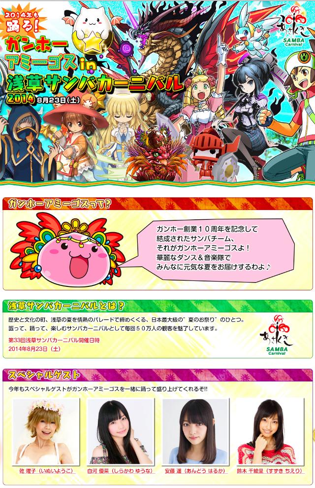 「2014年も踊る!ガンホーアミーゴス in 浅草サンバカーニバル」特設サイト|ゲームと趣味・無料でオンラインゲームするならガンホーゲームズ