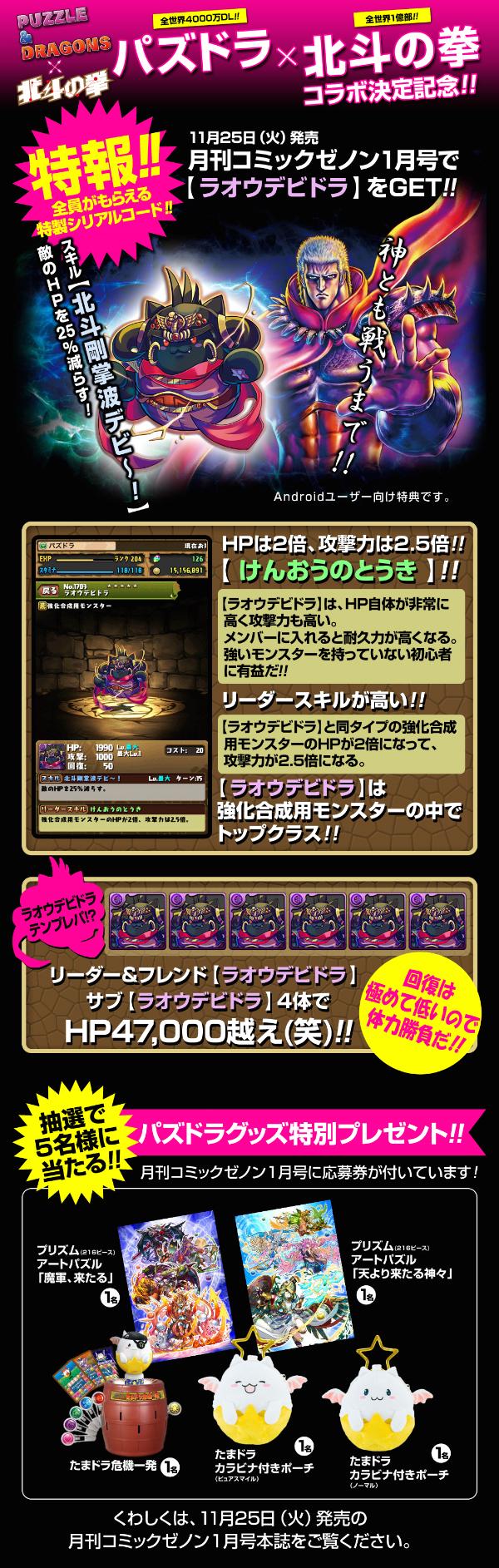 「パズドラ×北斗の拳」コラボ決定記念!!特設ページ