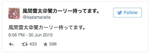 風間雷太@闇カーリー持ってます。(@kazamaraita)さん | Twitter