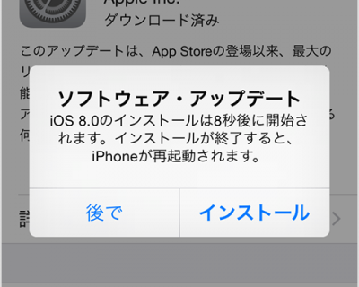 HT4623_02-ios8-software_update-install-ja.png