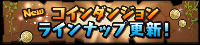 add_coin_dungeon_201410010506107c4.jpg