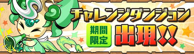 challenge_dungeon_20141030152735272.jpg