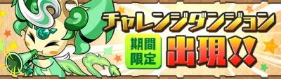 challenge_dungeon_201507231729584b2.jpg