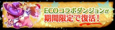eco_2014112104290999c.jpg
