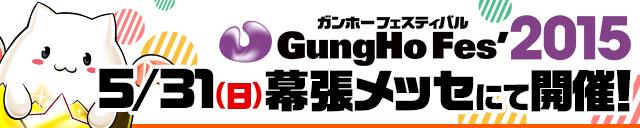 gunfes2015_2015052614270500b.jpg