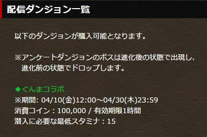 gunma_20150429175317b6c.jpg