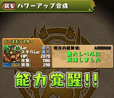 kakusei03_20150329215454120.jpg