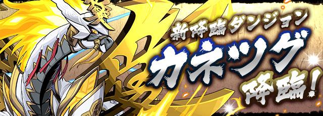 kanetsugu_2014082923561702d.jpg