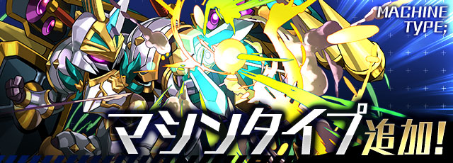 machine_20150526172650a73.jpg