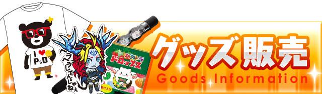 top_goods-1.jpg