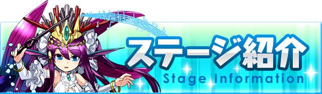 top_stage_20140513151804eab.jpg