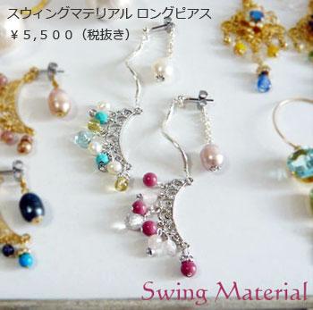 swingmaterial-longPb2_20140909141922c39.jpg