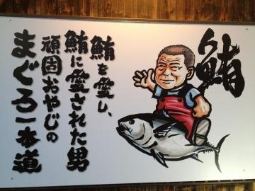 maguroyasan.jpg