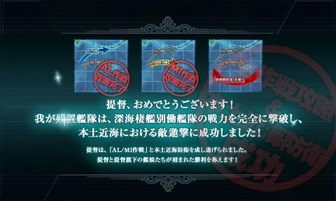 2014夏イベント完走