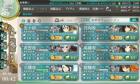 E-1攻略組