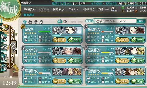 E-2攻略組