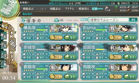 E-3攻略組