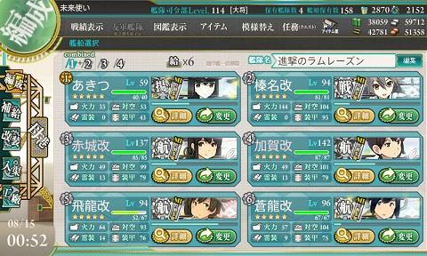 E-4攻略組