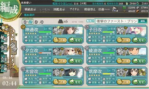 E-5攻略組