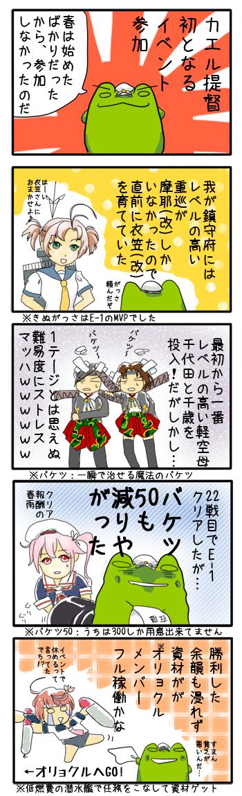 夏イベE-1-2