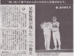 朝日新聞20141008星野監督引退_20141008