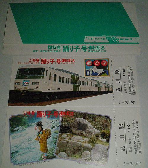 「L特急踊り子号運転記念」入場券(国鉄東京南鉄道管理局・1981年10月1日発行)