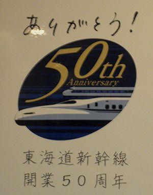 東海道新幹線開業50周年シンボルマーク(2014年7月9日撮影)