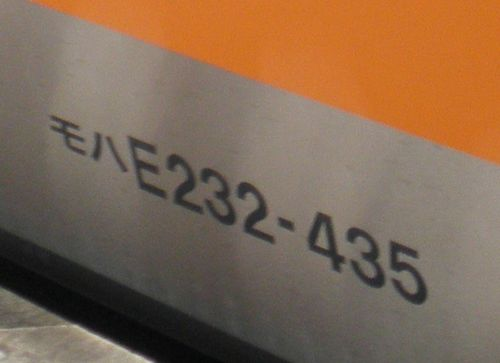 モハE232-435(八トタ)(2013年7月21日・高尾駅)