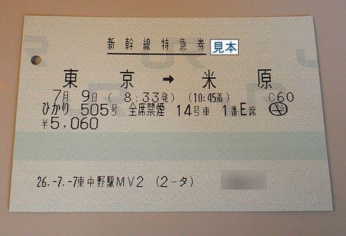 新幹線特急券(東京→米原間。2014年7月9日)