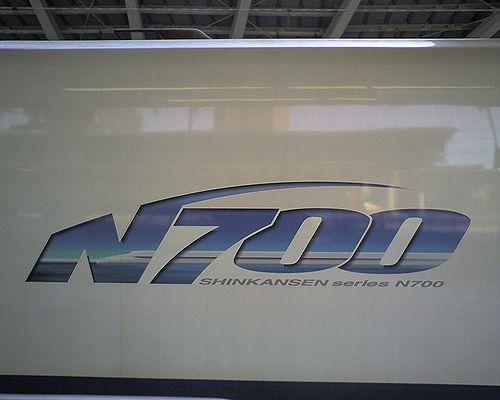 新幹線N700系ロゴ(東京駅・2010年3月11日)