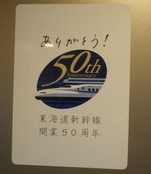 東海道新幹線開業50周年記念ロゴ(N700系A車内。2014年7月9日撮影)