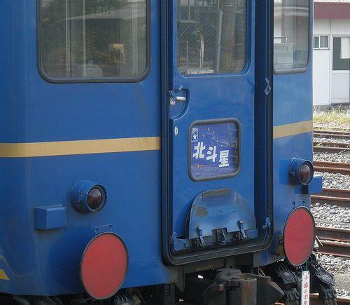 「北斗星」トレインマーク(尾久車両センター・2013年9月29日)