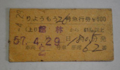 東武鉄道・急行「りょうもう26号」急行券(1982年4月29日・館林駅発行)