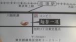 練馬区旭町だけど成増駅