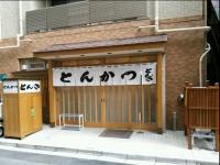 とんき駒込店