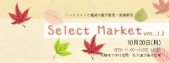 selectmarket201410.jpg