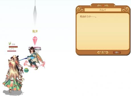 カムイ戦141007