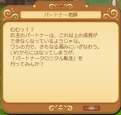 パートナー転生①141007