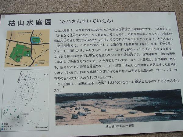 勝瑞城枯山水 説明 26.9.18