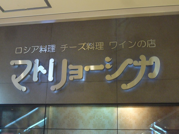 お昼の食事は・・・新宿で! 26.9.24