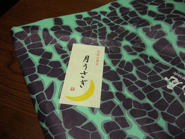 薄氷お菓子 富山県産 26.10.9