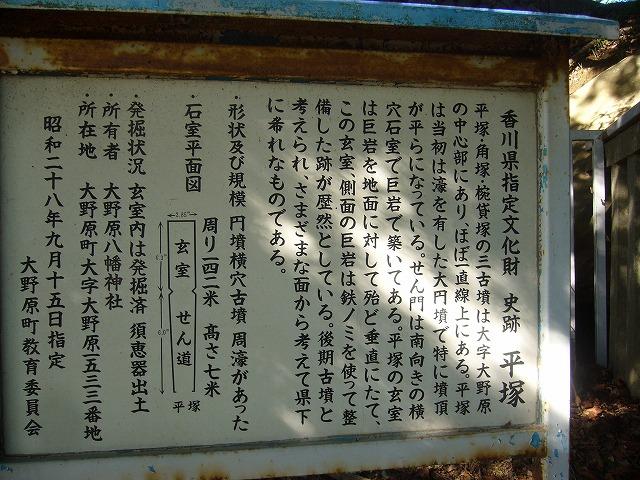 平塚古墳説明 26.1015