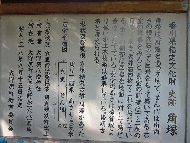 角塚古墳説明 26.10.15