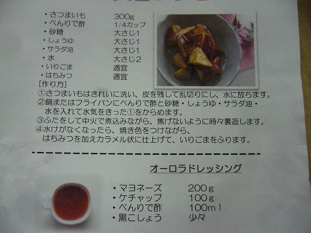 大学芋風レシピ 26.10.16